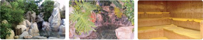 ジャングル風呂・サウナ・露天風呂