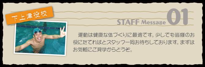 スタッフメッセージ1