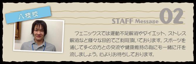 スタッフメッセージ2
