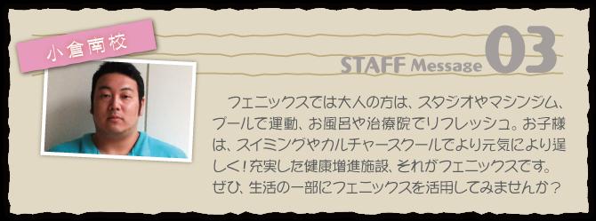 スタッフメッセージ3