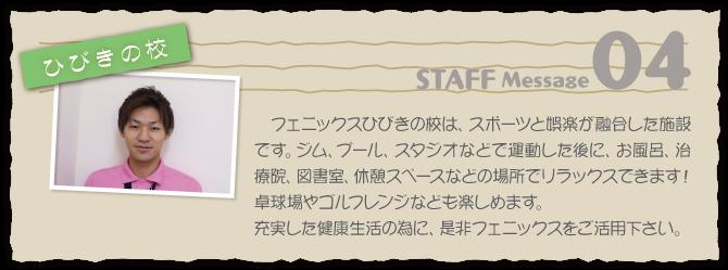 スタッフメッセージ4