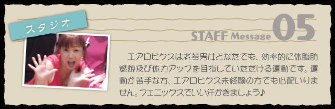 スタッフメッセージ5
